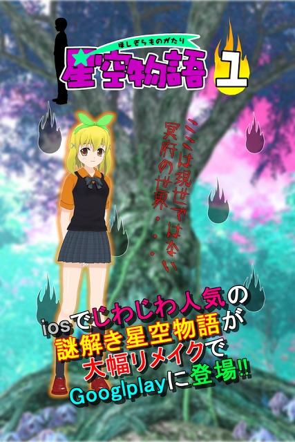 謎解き脱出ゲーム 星空物語1 冥府の世界のスクリーンショット_1
