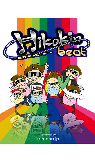 HikakinBeatのスクリーンショット_1