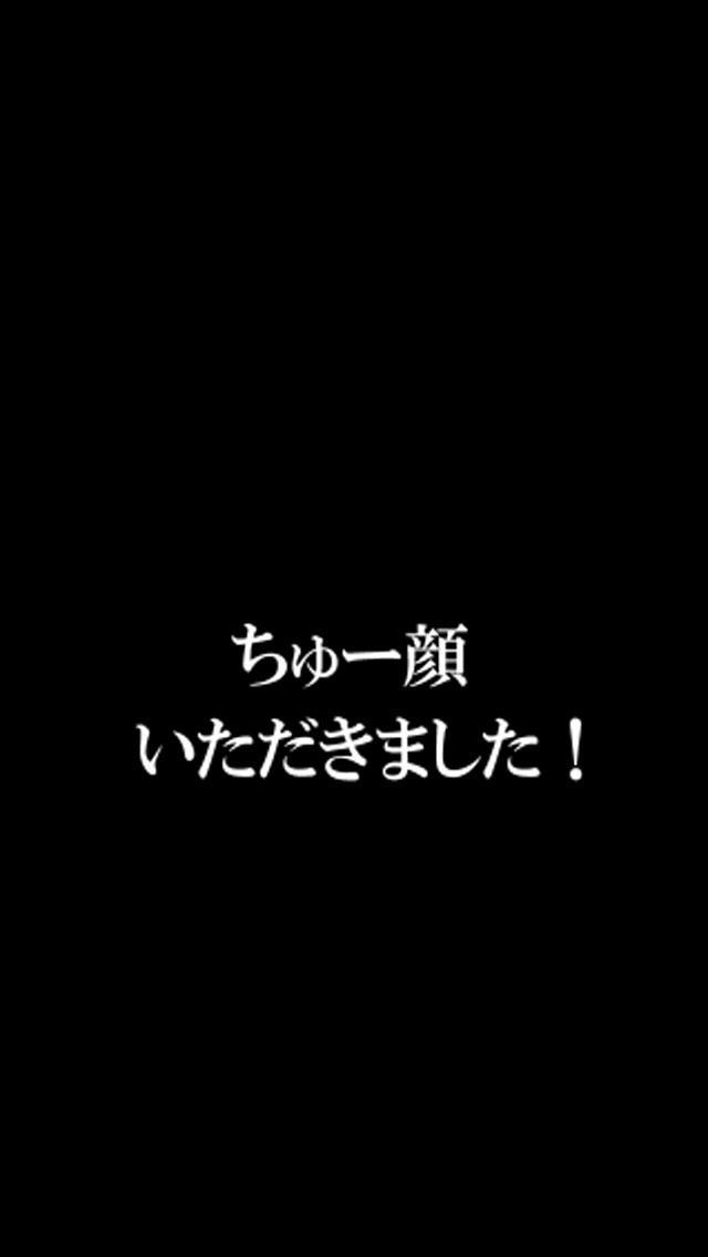 ちゅー顔ハンターのスクリーンショット_3
