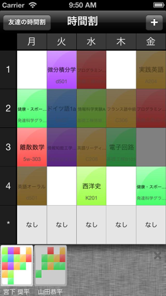 共有型時間割lbiのスクリーンショット_3
