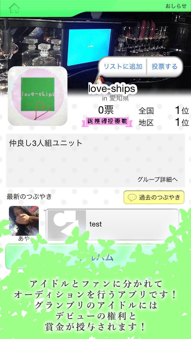発掘!アイドル甲子園のスクリーンショット_1