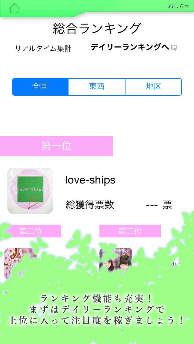 発掘!アイドル甲子園のスクリーンショット_2