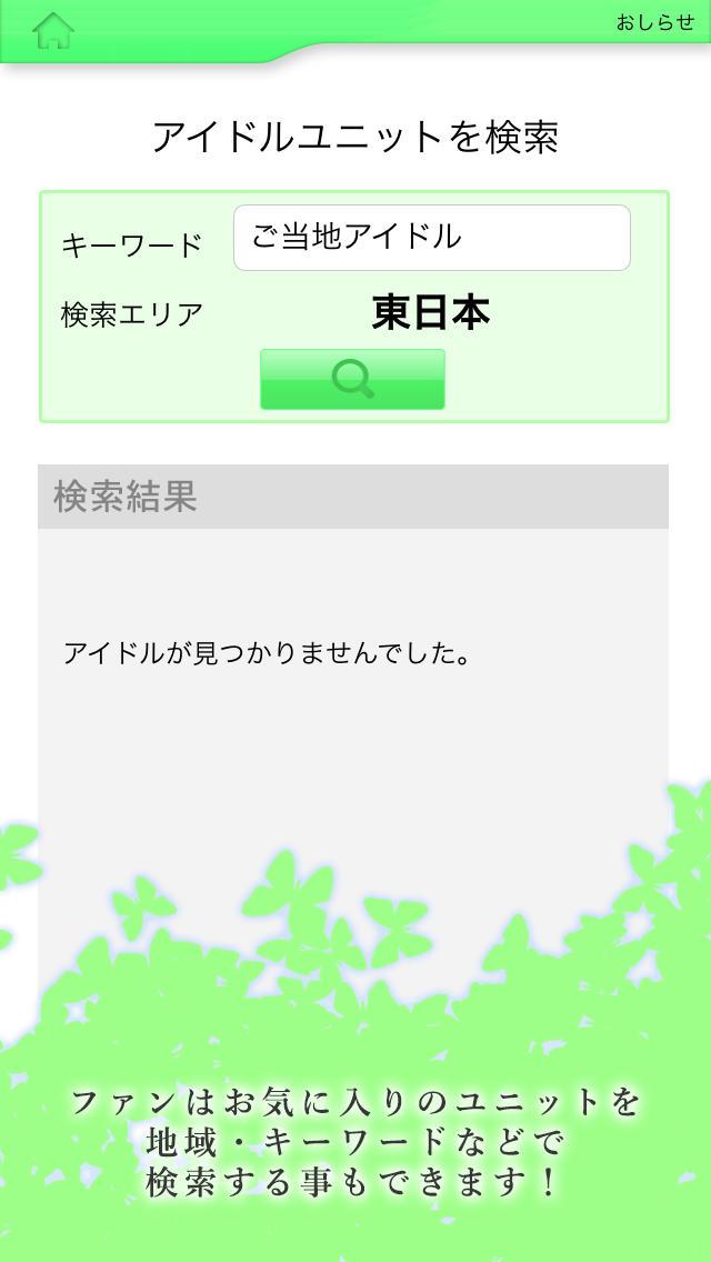 発掘!アイドル甲子園のスクリーンショット_3