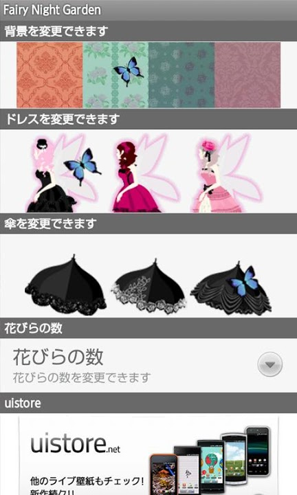 Fairy Night Garden ライブ壁紙のスクリーンショット_5