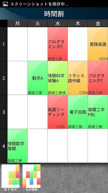 共有型時間割lbiのスクリーンショット_2