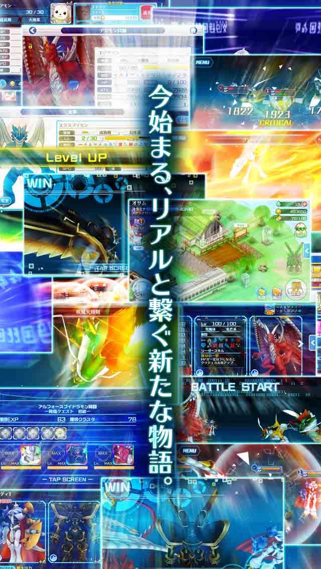 デジモンリンクスのスクリーンショット_2