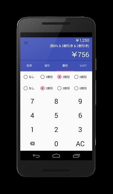 割引キ値引キ計算キ 割引&値引&税込みの計算に特化した電卓のスクリーンショット_1