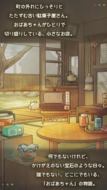 もっと心にしみる育成ゲーム「昭和駄菓子屋物語2」のスクリーンショット_5