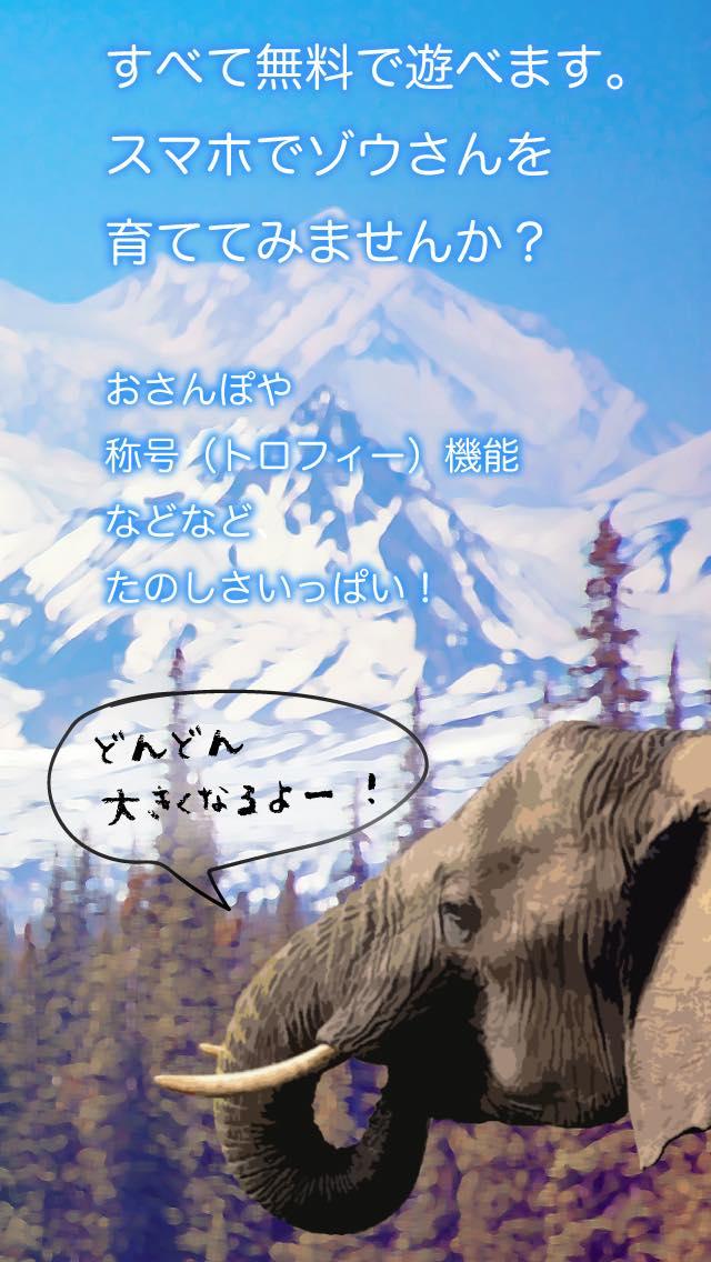 癒しのぞう育成ゲーム3Dのスクリーンショット_3