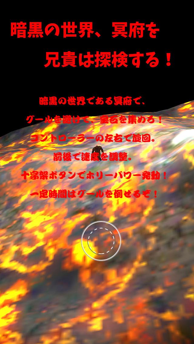 筋肉兄貴の冥府探検!のスクリーンショット_1