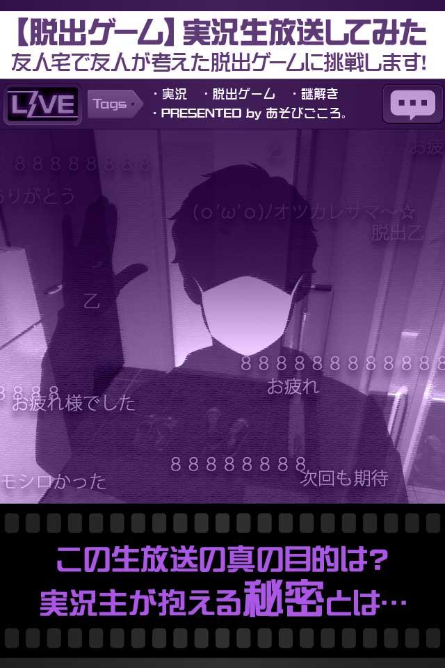 【脱出ゲーム】実況生放送してみた~友人宅からの脱出?~のスクリーンショット_5