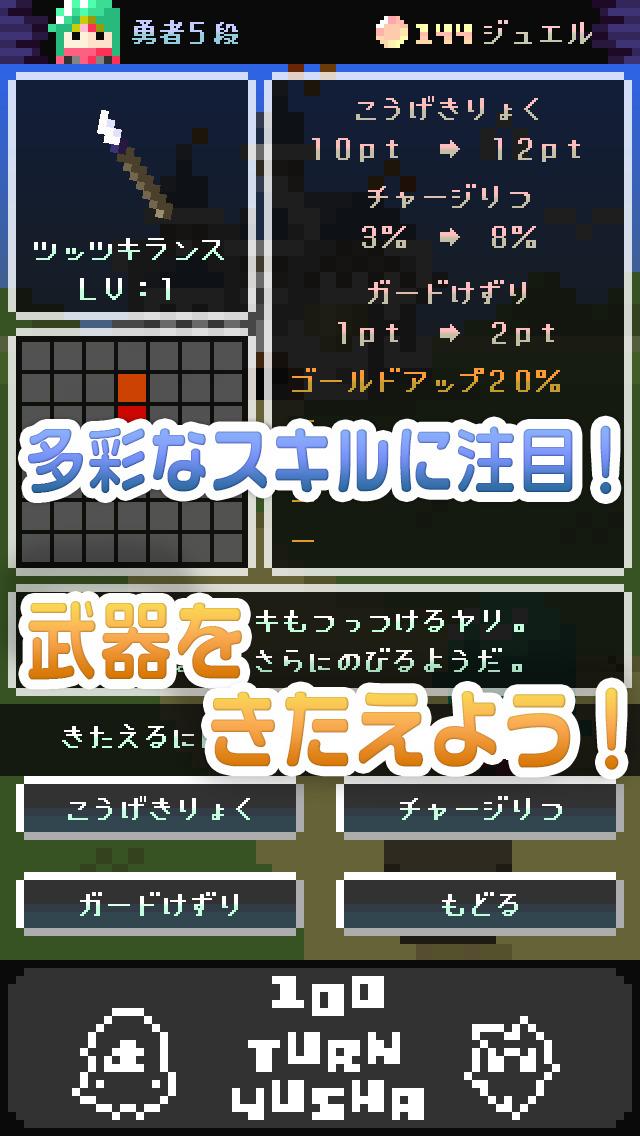 100TURN勇者のスクリーンショット_3