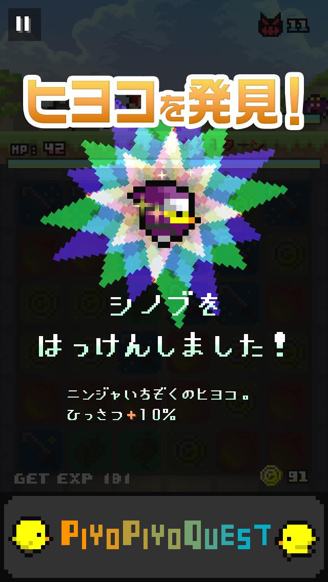 ピヨピヨクエストのスクリーンショット_2