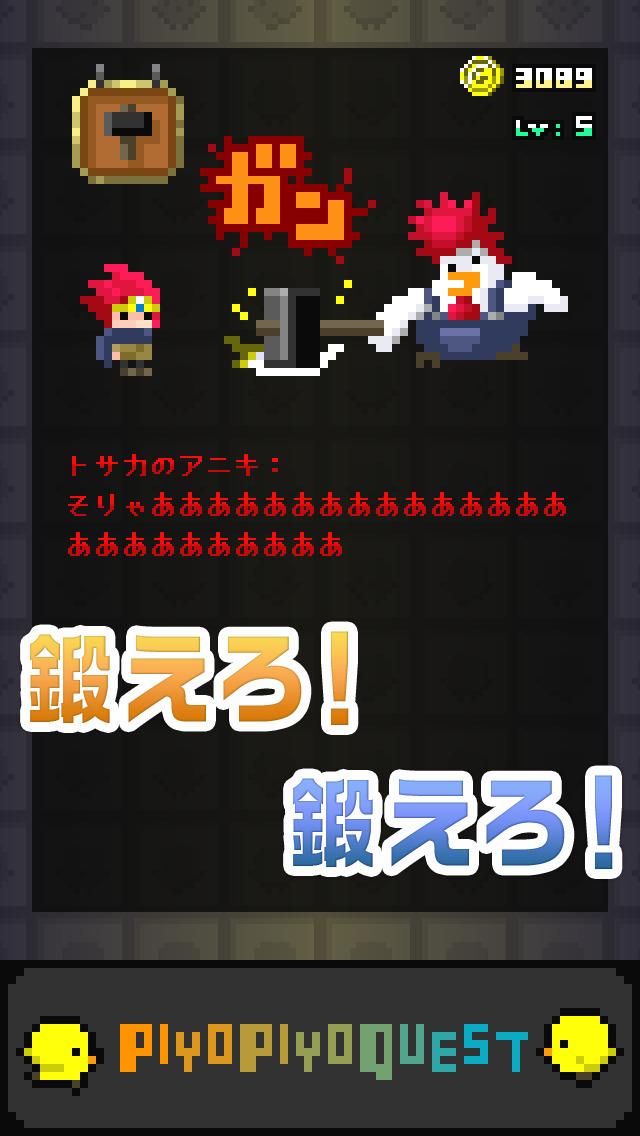ピヨピヨクエストのスクリーンショット_5