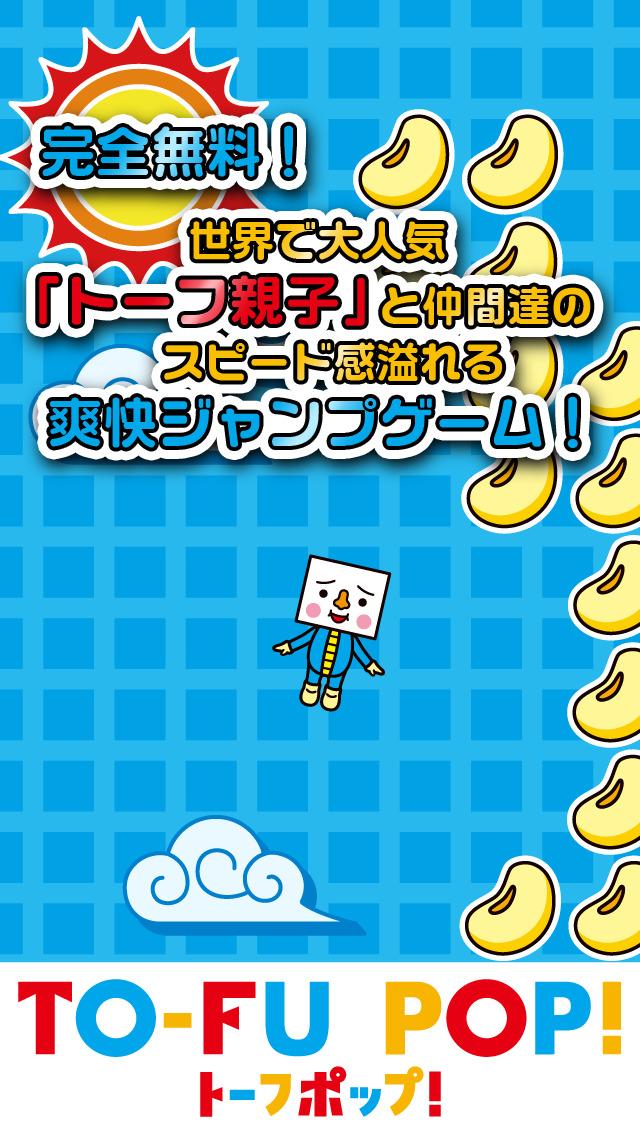 TO-FU POP!のスクリーンショット_1
