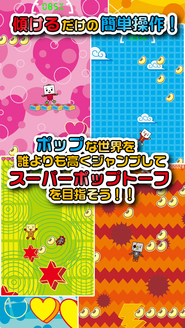 TO-FU POP!のスクリーンショット_2