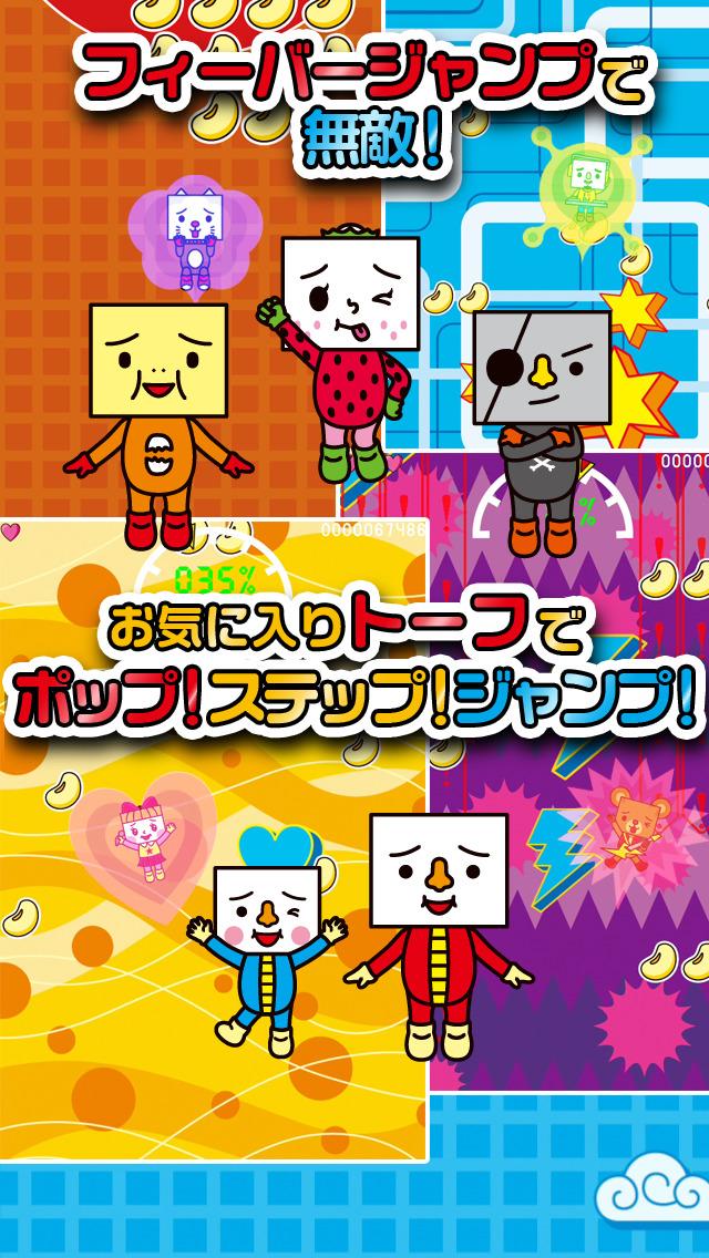TO-FU POP!のスクリーンショット_3