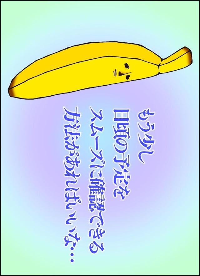バナ夫・メモ帳:無料のスクリーンショット_5