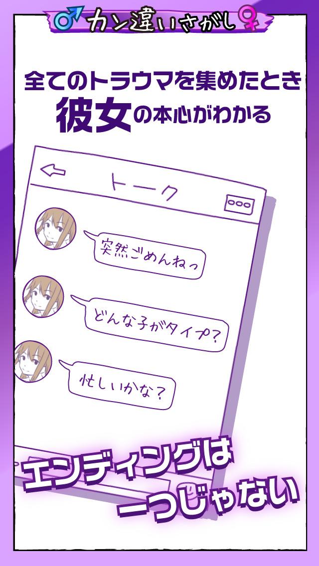 勘違い探し(俺のこと・・・)のスクリーンショット_4
