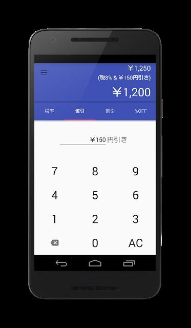 割引キ値引キ計算キ 割引&値引&税込みの計算に特化した電卓のスクリーンショット_2