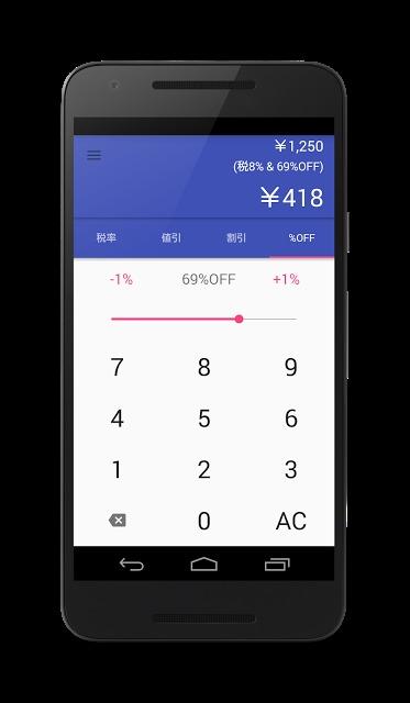 割引キ値引キ計算キ 割引&値引&税込みの計算に特化した電卓のスクリーンショット_4