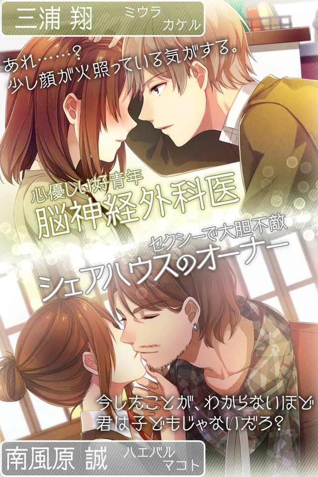 恋せよ乙女◆シェアハウス物語のスクリーンショット_3