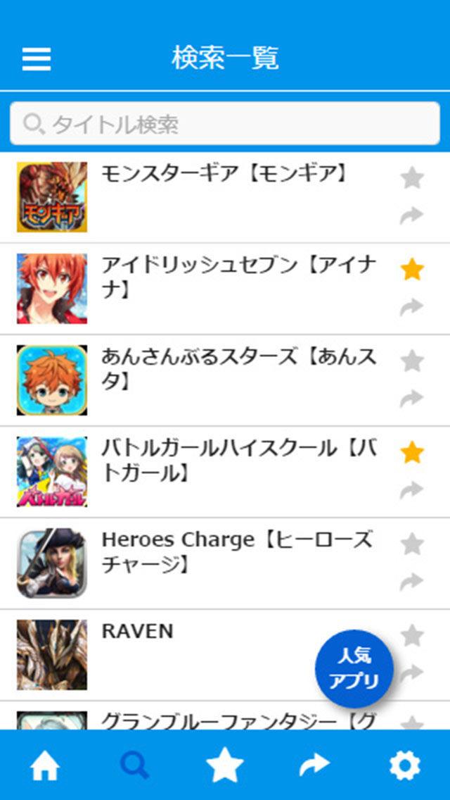 Capture ~ゲーム攻略のポータルアプリ~のスクリーンショット_1