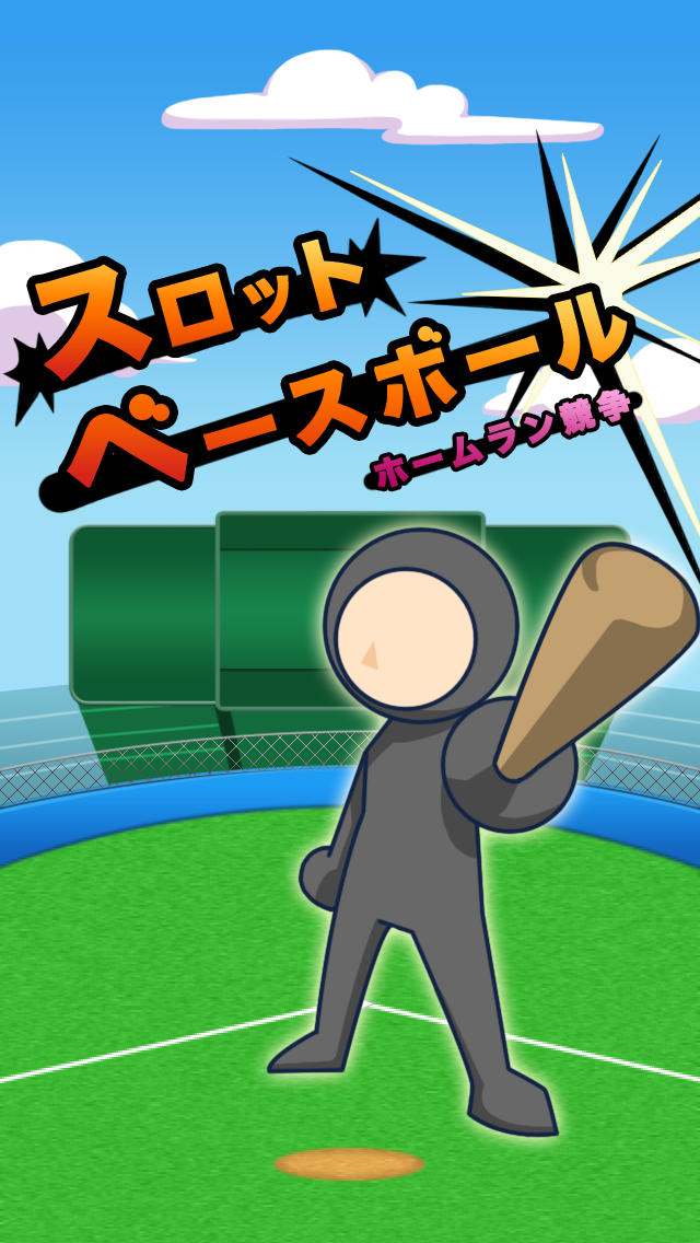 スロット野球 〜ホームラン競争のスクリーンショット_1