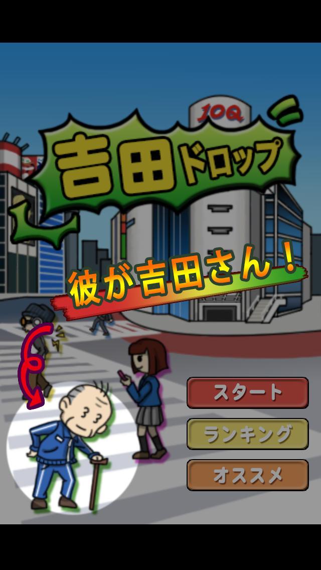 吉田ドロップのスクリーンショット_1