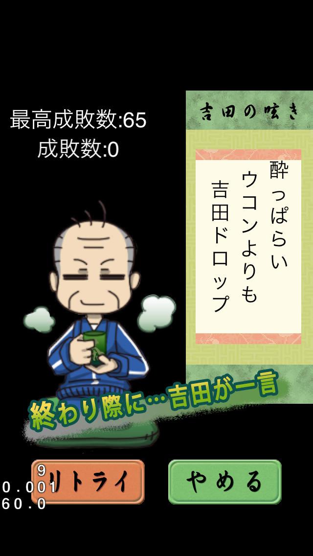 吉田ドロップのスクリーンショット_4