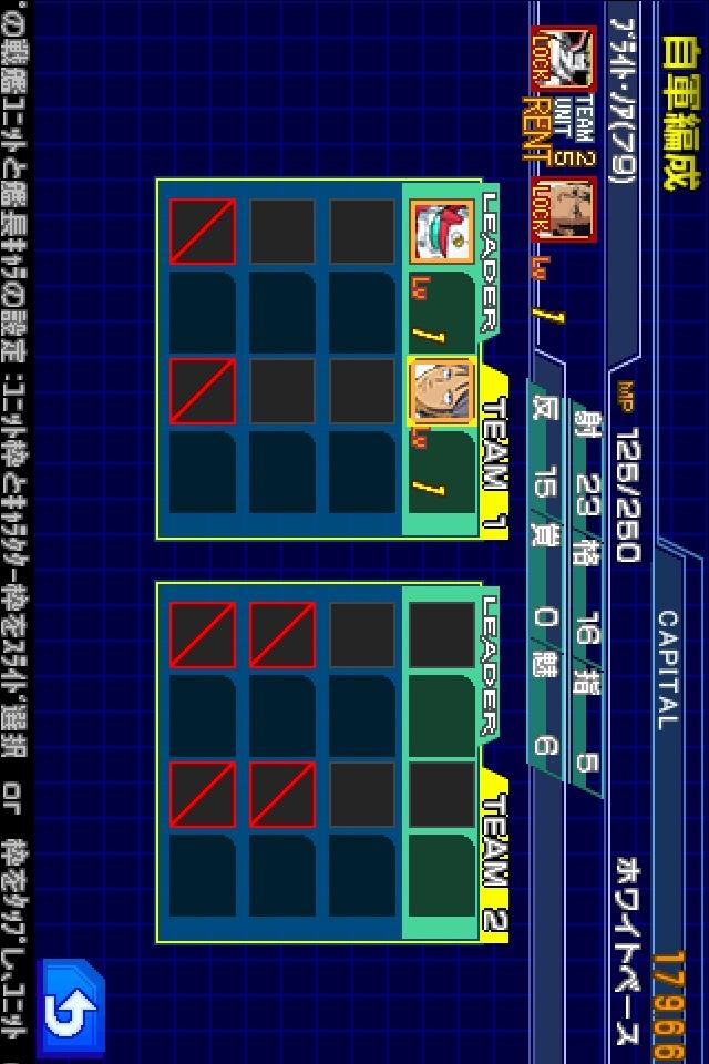 SDガンダムGジェネレーションタッチのスクリーンショット_4
