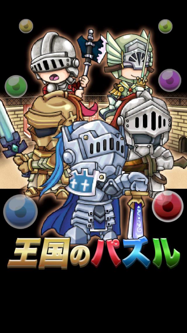 王国のパズルのスクリーンショット_1