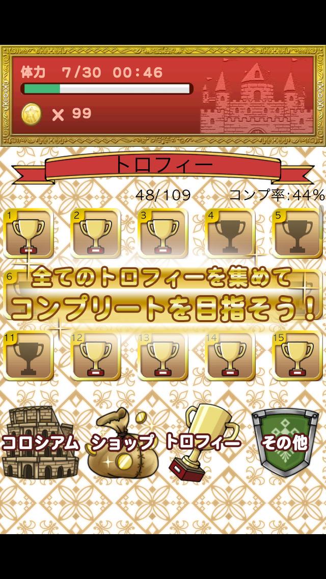 王国のパズルのスクリーンショット_5