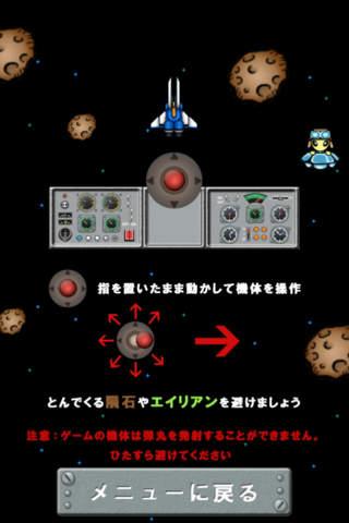 Avoid a meteorite.のスクリーンショット_4