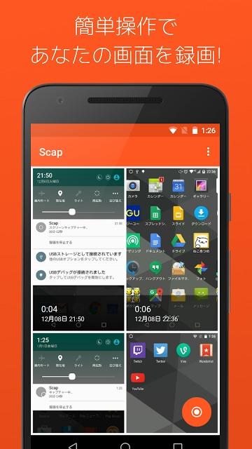 Scap - スマートフォンの画面を簡単録画!のスクリーンショット_1