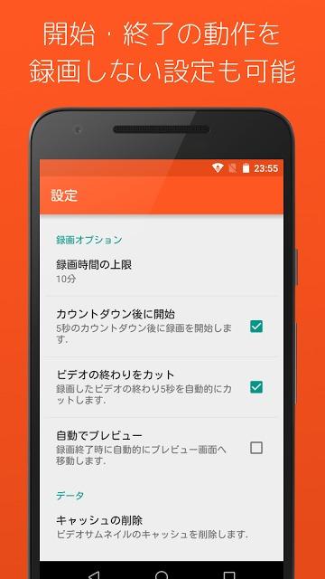 Scap - スマートフォンの画面を簡単録画!のスクリーンショット_3