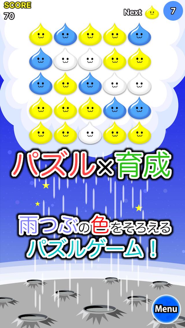 雨の惑星のスクリーンショット_1