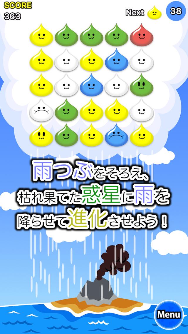 雨の惑星のスクリーンショット_2