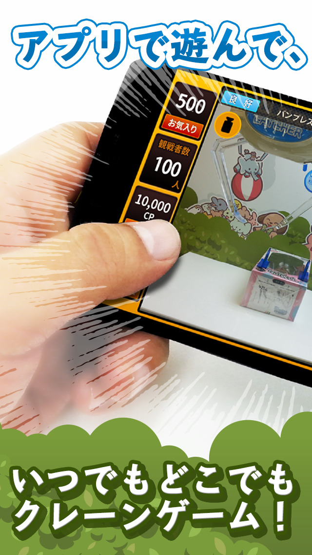 クレーンゲーム「クラウドキャッチャー」のスクリーンショット_1