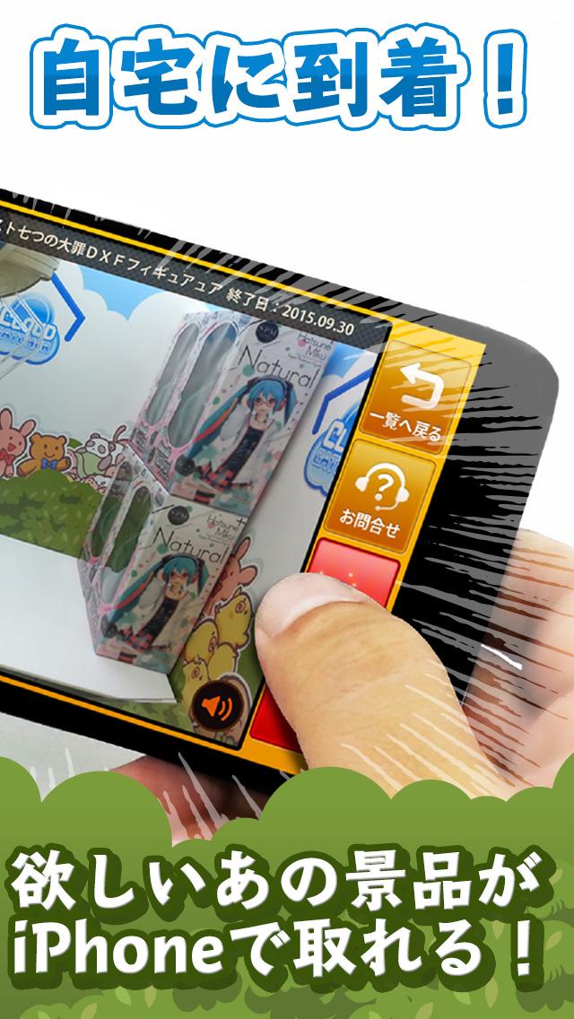 クレーンゲーム「クラウドキャッチャー」のスクリーンショット_2