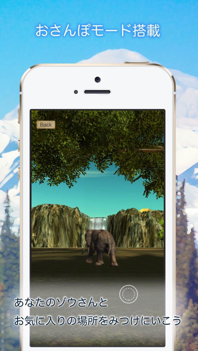 癒しのぞう育成ゲーム3Dのスクリーンショット_2