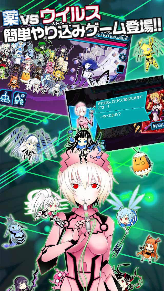 ウイルススレイヤー~無料で簡単やり込みゲーム!~のスクリーンショット_1