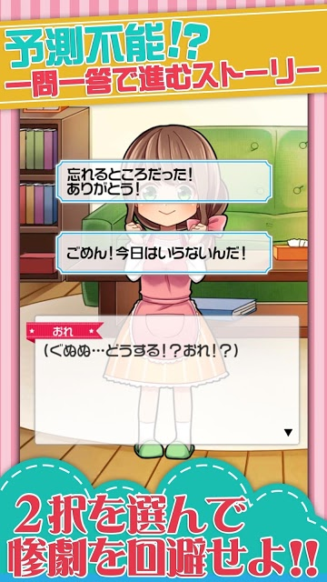 俺と鬼嫁の100日戦記のスクリーンショット_2