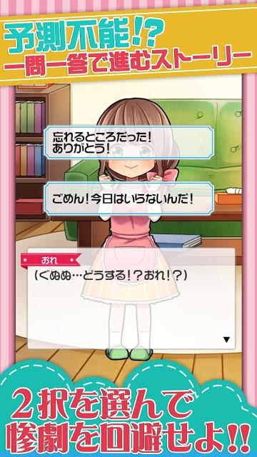 俺と鬼嫁の100日戦記のスクリーンショット_5