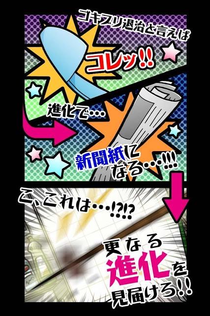 Gの戦慄―無料で遊べる放置系育成修羅場ゲームのスクリーンショット_3