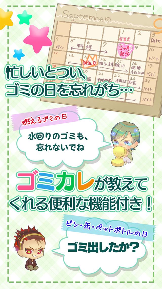 ゴミカレ!!のスクリーンショット_5
