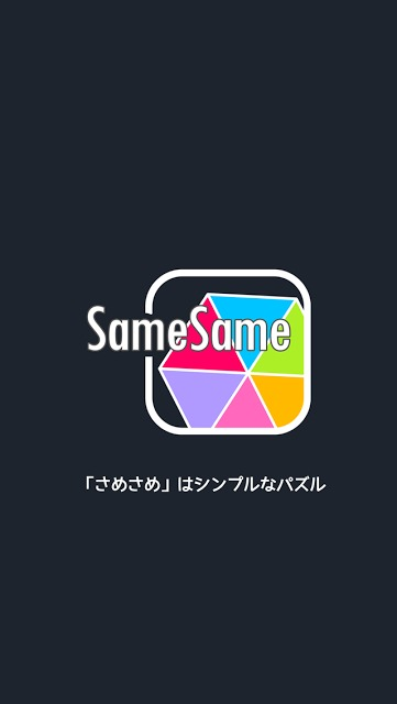 さめさめのスクリーンショット_1