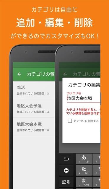 棋譜ノート シンプル・無料で使いやすい囲碁の棋譜記録アプリのスクリーンショット_5