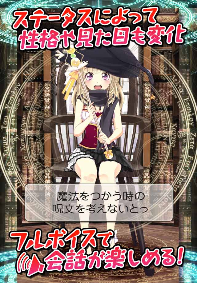 恋愛タップコミュニケーションゲーム 週刊魔法少女のスクリーンショット_3