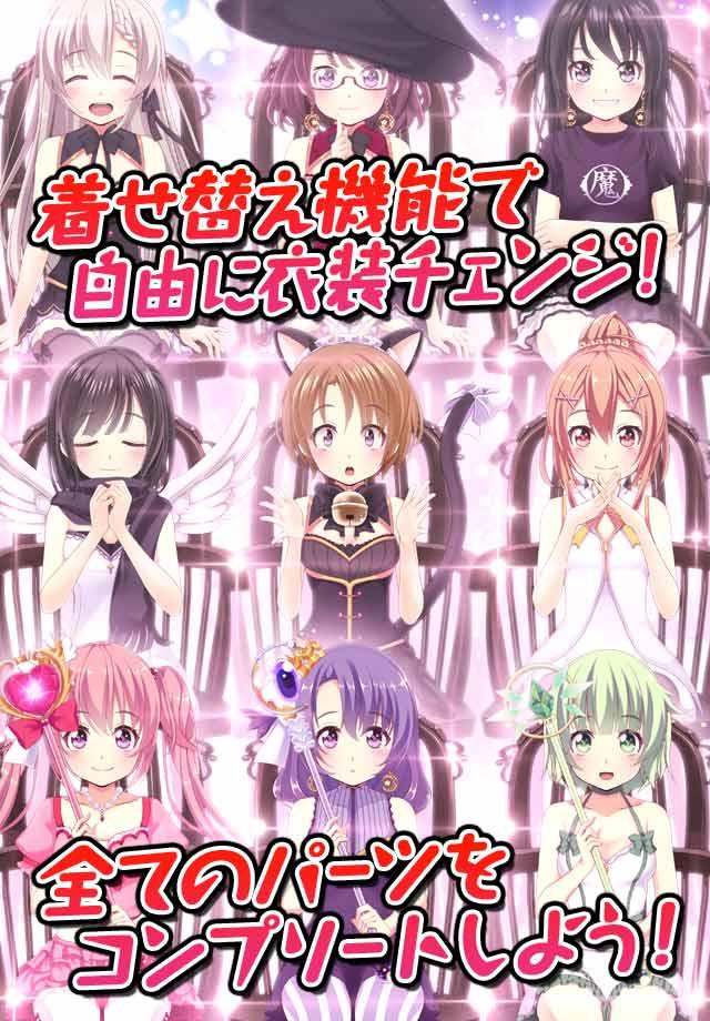 恋愛タップコミュニケーションゲーム 週刊魔法少女のスクリーンショット_4